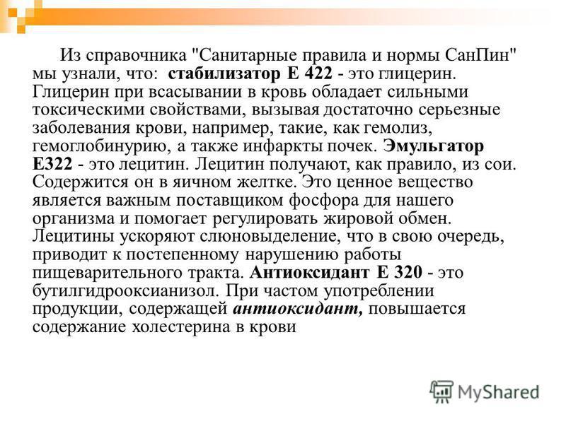 Из справочника