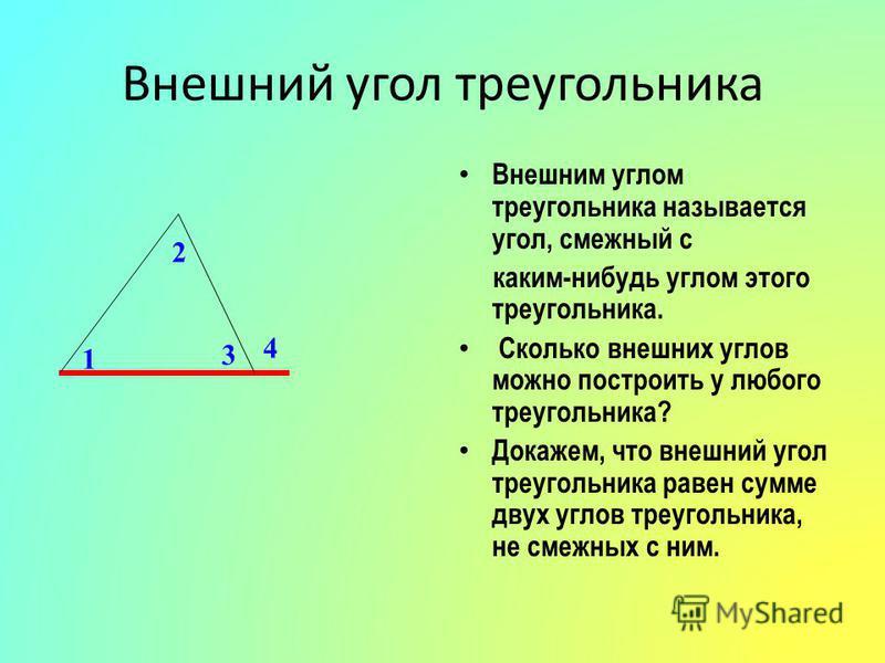 Внешний угол треугольника Внешним углом треугольника называется угол, смежный с каким-нибудь углом этого треугольника. Сколько внешних углов можно построить у любого треугольника? Докажем, что внешний угол треугольника равен сумме двух углов треуголь
