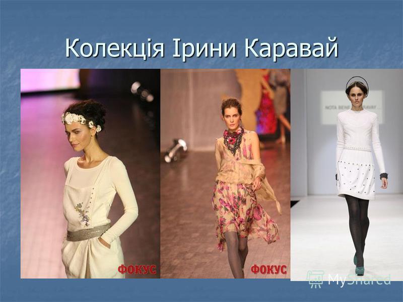 Колекція Ірини Каравай