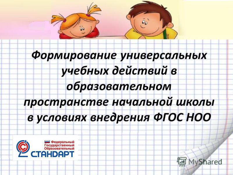 Формирование универсальных учебных действий в образовательном пространстве начальной школы в условиях внедрения ФГОС НОО