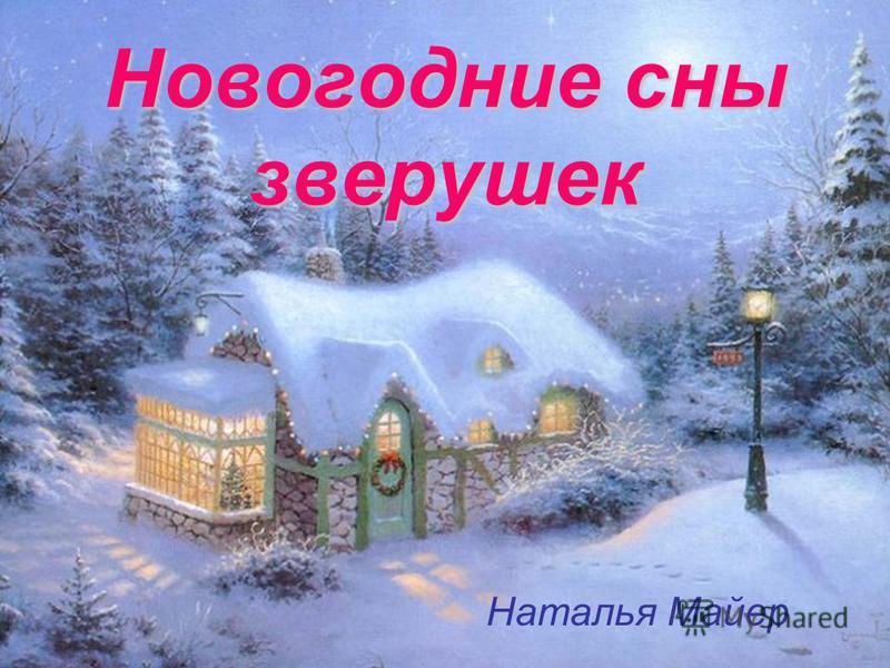 Новогодние сны зверушек Наталья Майер