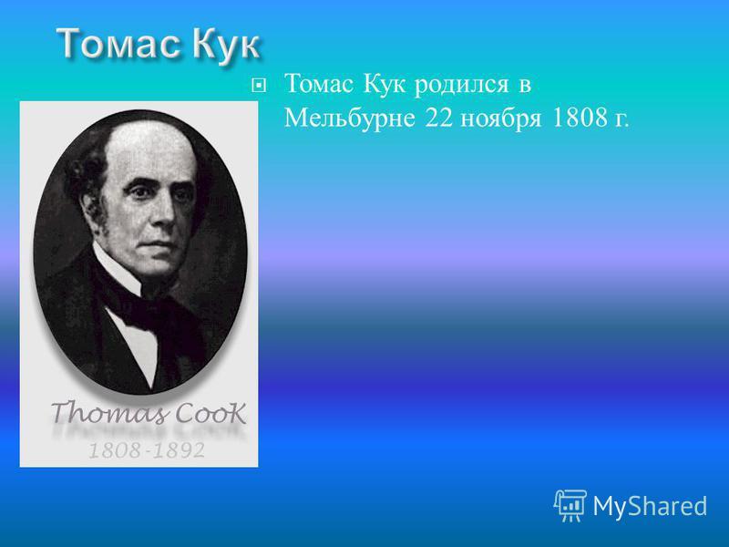 Томас Кук родился в Мельбурне 22 ноября 1808 г.