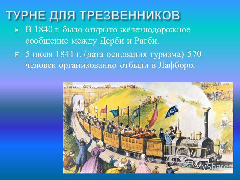 В 1840 г. было открыто железнодорожное сообщение между Дерби и Рагби. 5 июля 1841 г. ( дата основания туризма ) 570 человек организованно отбыли в Лафборо.