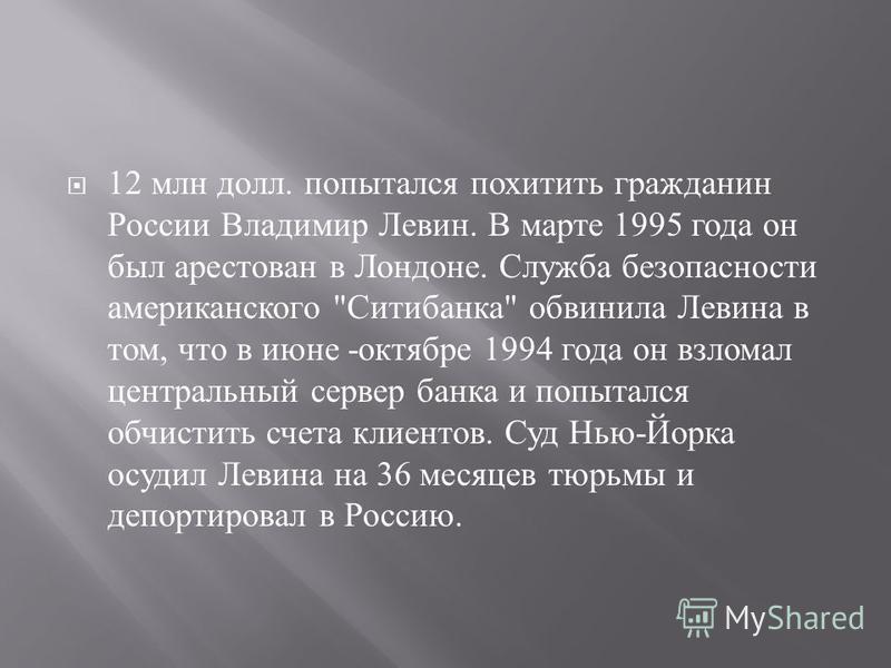 12 млн долл. попытался похитить гражданин России Владимир Левин. В марте 1995 года он был арестован в Лондоне. Служба безопасности американского