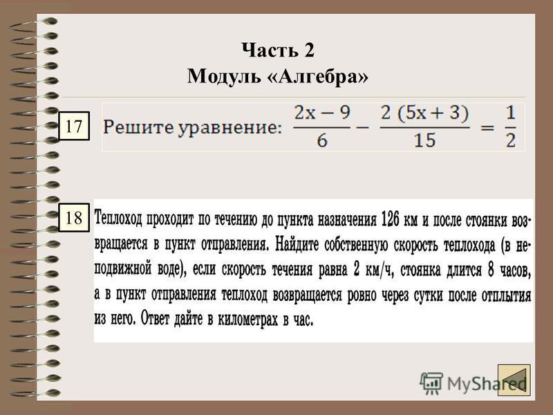 Часть 2 Модуль «Алгебра» 18 17