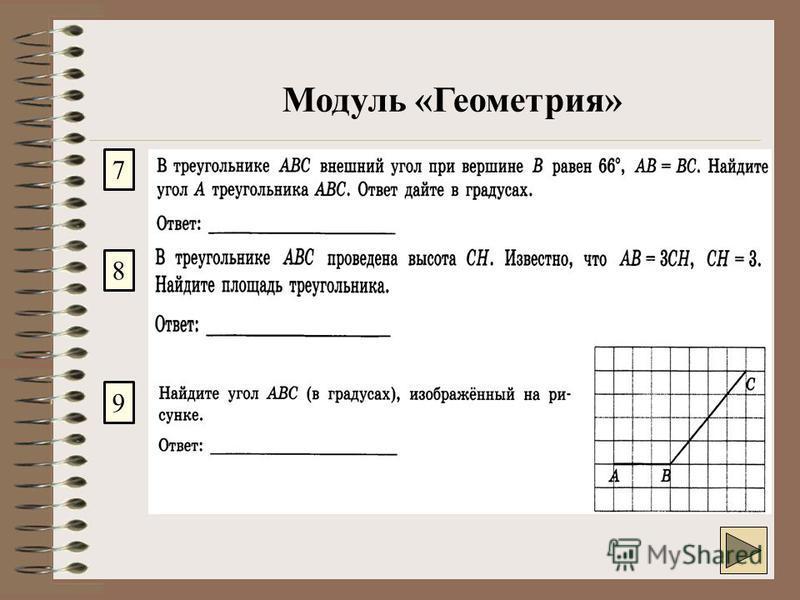 Модуль «Геометрия» 7 8 9