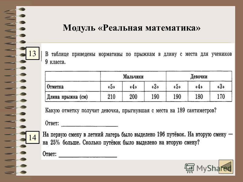 Модуль «Реальная математика» 13 14