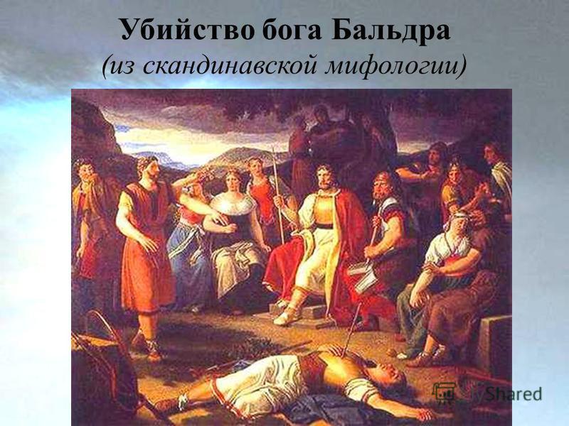 Убийство бога Бальдра (из скандинавской мифологии)