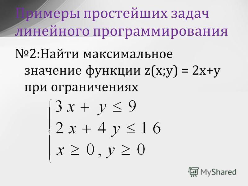 2:Найти максимальное значение функции z(x;y) = 2x+y при ограничениях Примеры простейших задач линейного программирования