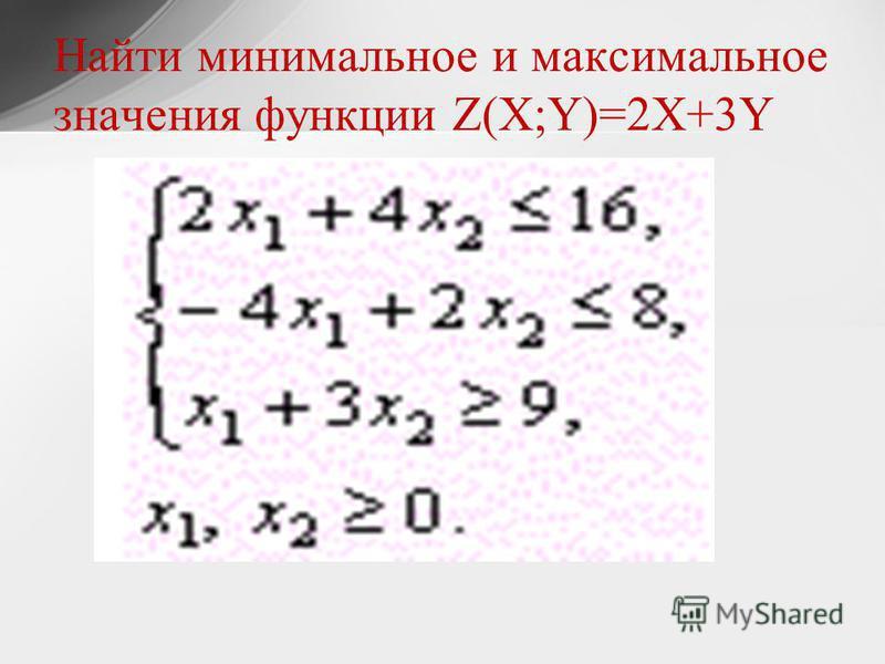 Найти минимальное и максимальное значения функции Z(X;Y)=2X+3Y