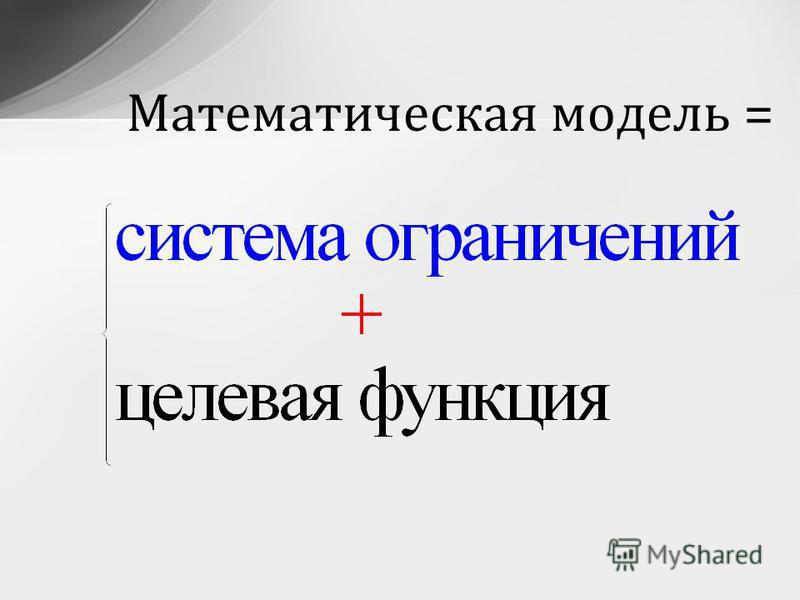 Математическая модель =