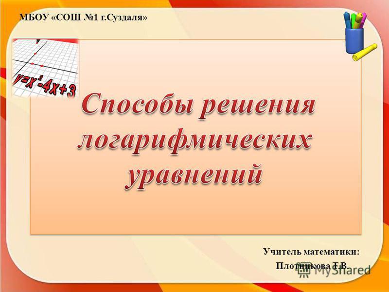 Учитель математики: Плотникова Т.В. МБОУ «СОШ 1 г.Суздаля»