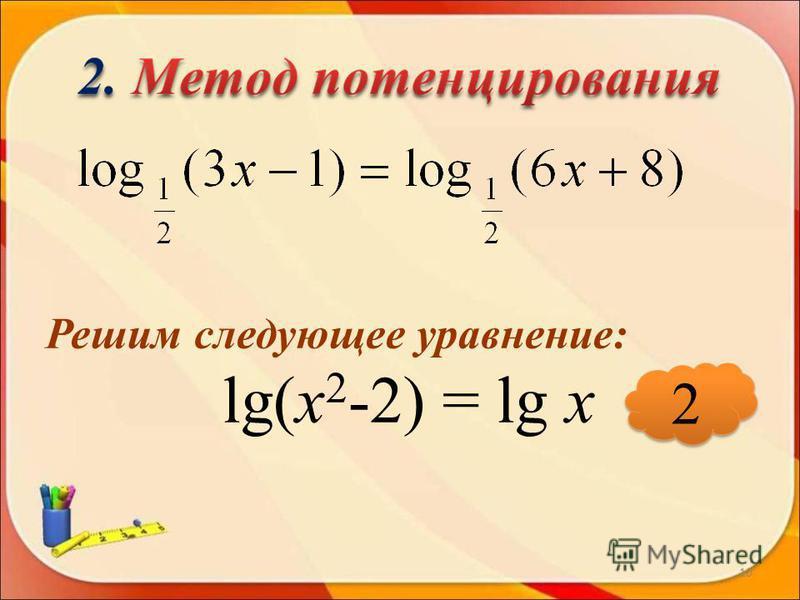 Решим следующее уравнение: lg(х 2 -2) = lg х 10 2 2