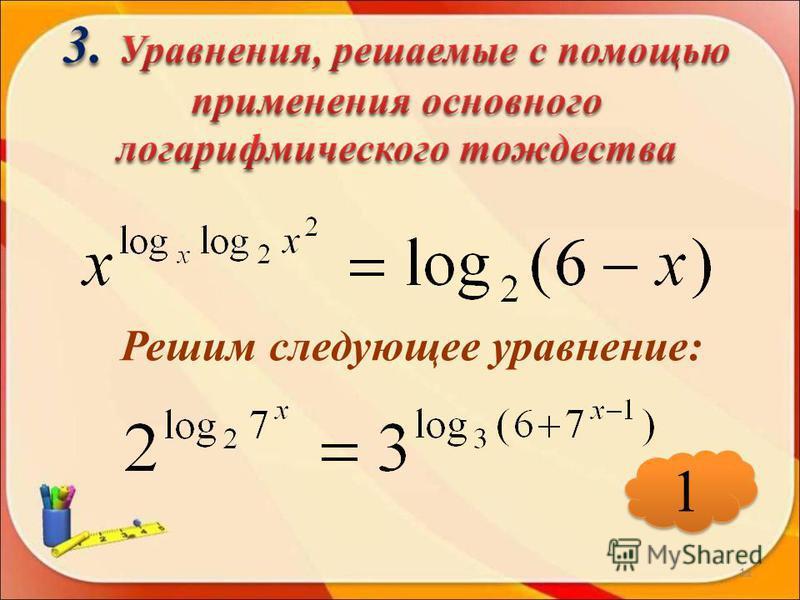 11 Решим следующее уравнение: 1 1
