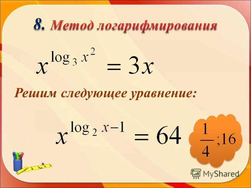 Решим следующее уравнение: 16
