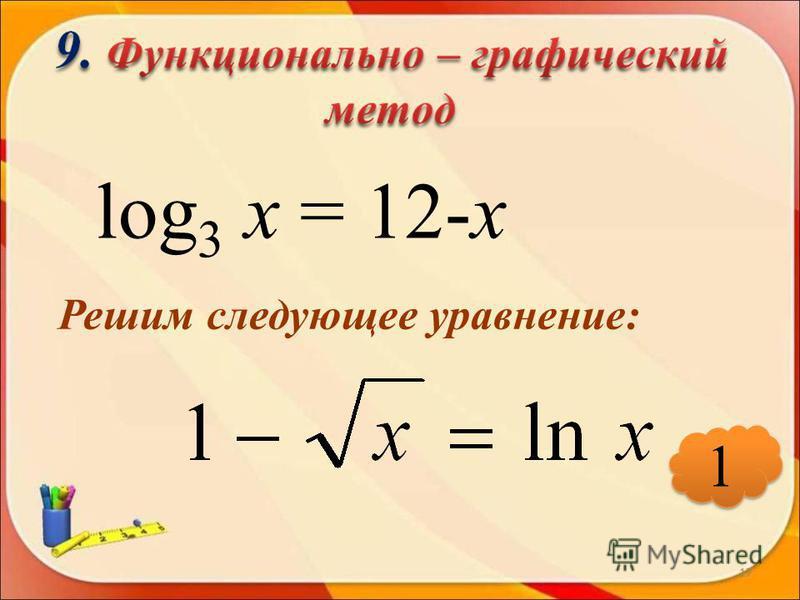 log 3 х = 12-х Решим следующее уравнение: 17 1 1