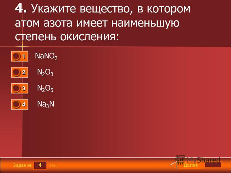 4 Задание 4. Укажите вещество, в котором атом азота имеет наименьшую степень окисления: NaNO 2 N2O3 N2O3 N2O5 N2O5 Na 3 N Далее 1 бал. 1111 0 2222 0 3333 0 4444 0