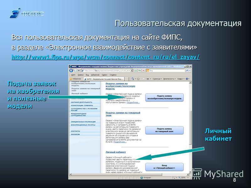 8 Пользовательская документация Вся пользовательская документация на сайте ФИПС, в разделе «Электронное взаимодействие с заявителями» http://www1.fips.ru/wps/wcm/connect/content_ru/ru/el_zayav/ Подача заявок на изобретения и полезные модели Личный ка