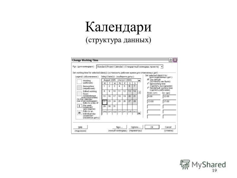 19 Календари (структура данных)