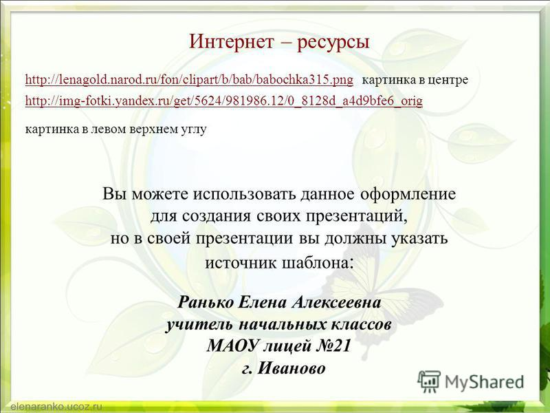 Интернет – ресурсы http://lenagold.narod.ru/fon/clipart/b/bab/babochka315.pnghttp://lenagold.narod.ru/fon/clipart/b/bab/babochka315. png картинка в центре http://img-fotki.yandex.ru/get/5624/981986.12/0_8128d_a4d9bfe6_orig картинка в левом верхнем уг