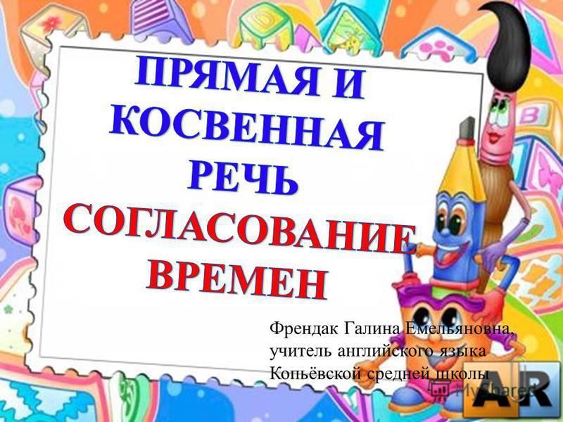 Френдак Галина Емельяновна, учитель английского языка Копьёвской средней школы