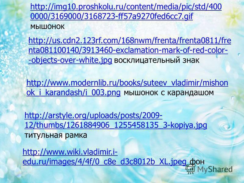 http://img10.proshkolu.ru/content/media/pic/std/400 0000/3169000/3168723-ff57a9270fed6cc7. gif http://img10.proshkolu.ru/content/media/pic/std/400 0000/3169000/3168723-ff57a9270fed6cc7. gif мышонок http://us.cdn2.123rf.com/168nwm/frenta/frenta0811/fr