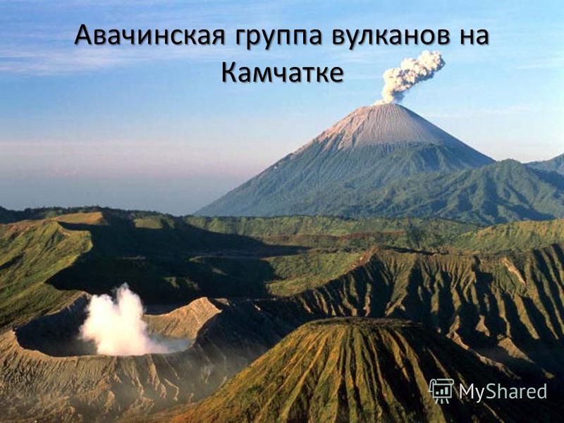 Авачинская группа вулканов на Камчатке