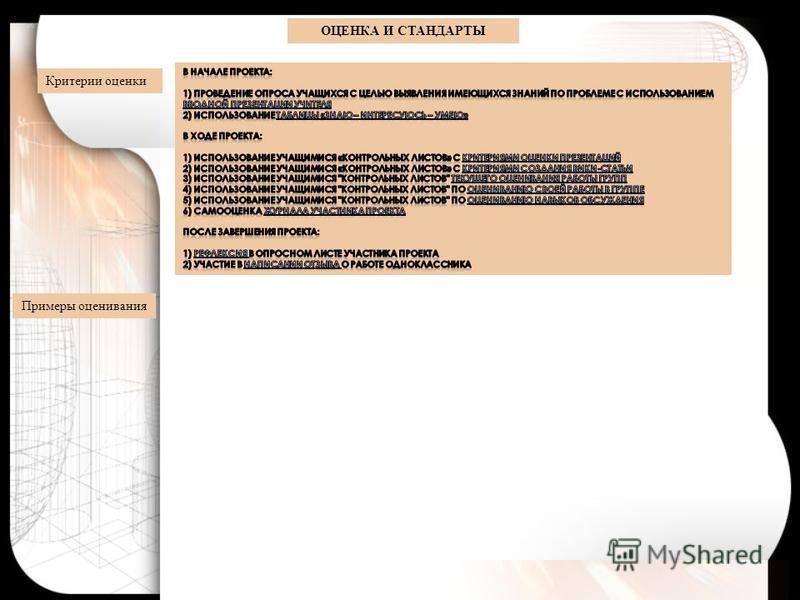 ОЦЕНКА И СТАНДАРТЫ Критерии оценки Примеры оценивания