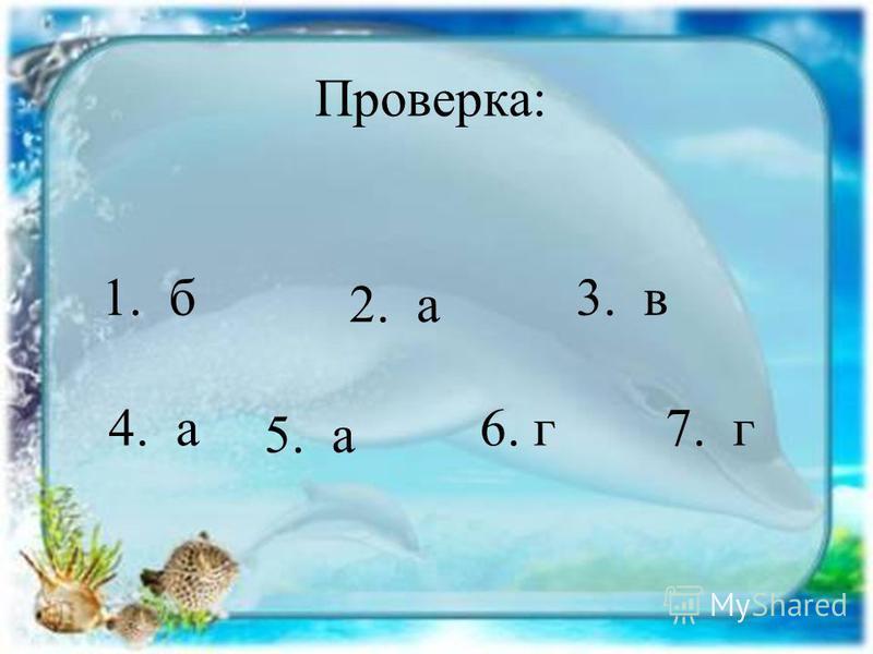 7. Какой знак нужно поставить в предложении? Слышишь, как высоко в небе мурлыкают журавли а) точку б) запятую в) восклицательный знак г) вопросительный знак
