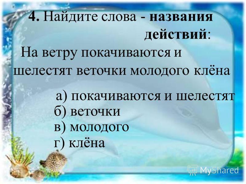 3. Какая запись является предложением? а) Тучи плывут небу б) По небу плывут в) По небу плывут тучи г) Наступает волшебница
