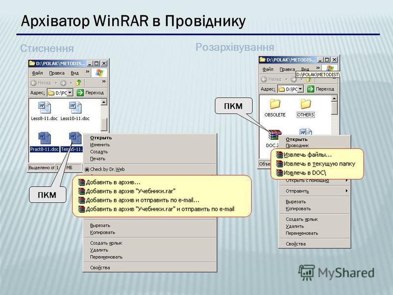 Архіватор WinRAR в Провіднику Стиснення Розархівування ПКМ
