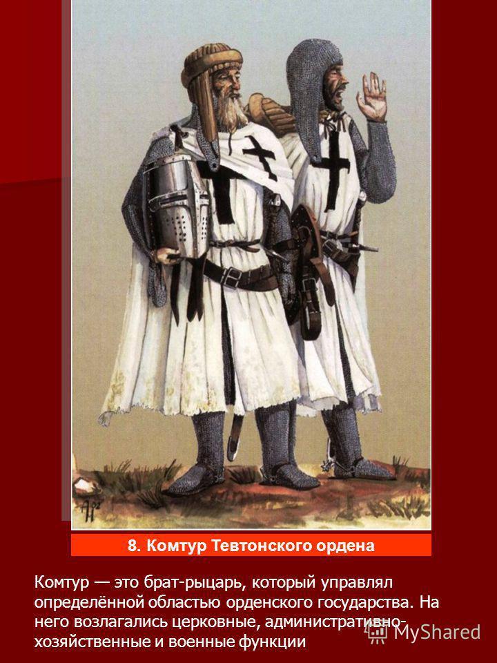 Комтур это брат-рыцарь, который управлял определённой областью орденского государства. На него возлагались церковные, административно- хозяйственные и военные функции