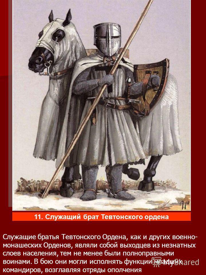 Служащие братья Тевтонского Ордена, как и других военно- монашеских Орденов, являли собой выходцев из незнатных слоев населения, тем не менее были полноправными воинами. В бою они могли исполнять функции младших командиров, возглавляя отряды ополчени