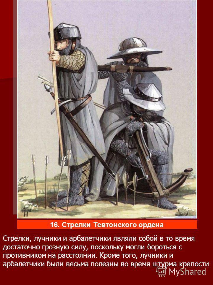 Стрелки, лучники и арбалетчики являли собой в то время достаточно грозную силу, поскольку могли бороться с противником на расстоянии. Кроме того, лучники и арбалетчики были весьма полезны во время штурма крепости