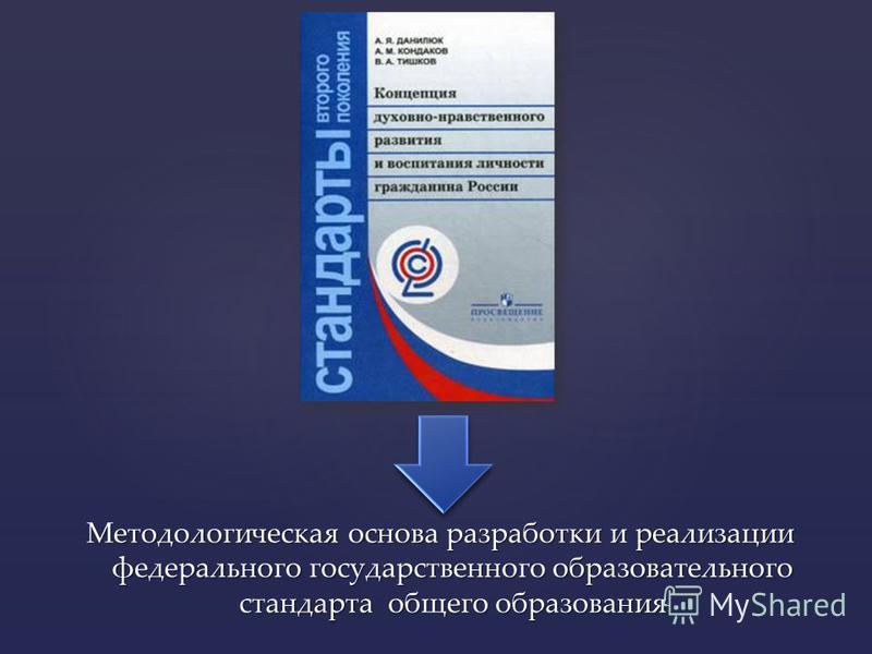 Методологическая основа разработки и реализации федерального государственного образовательного стандарта общего образования