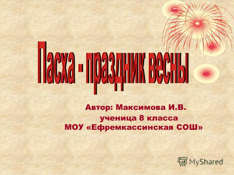 Автор: Максимова И.В. ученица 8 класса МОУ «Ефремкассинская СОШ»