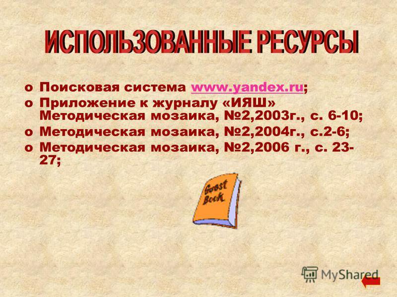 o Поисковая система www.yandex.ru;www.yandex.ru o Приложение к журналу «ИЯШ» Методическая мозаика, 2,2003 г., с. 6-10; o Методическая мозаика, 2,2004 г., с.2-6; o Методическая мозаика, 2,2006 г., с. 23- 27;