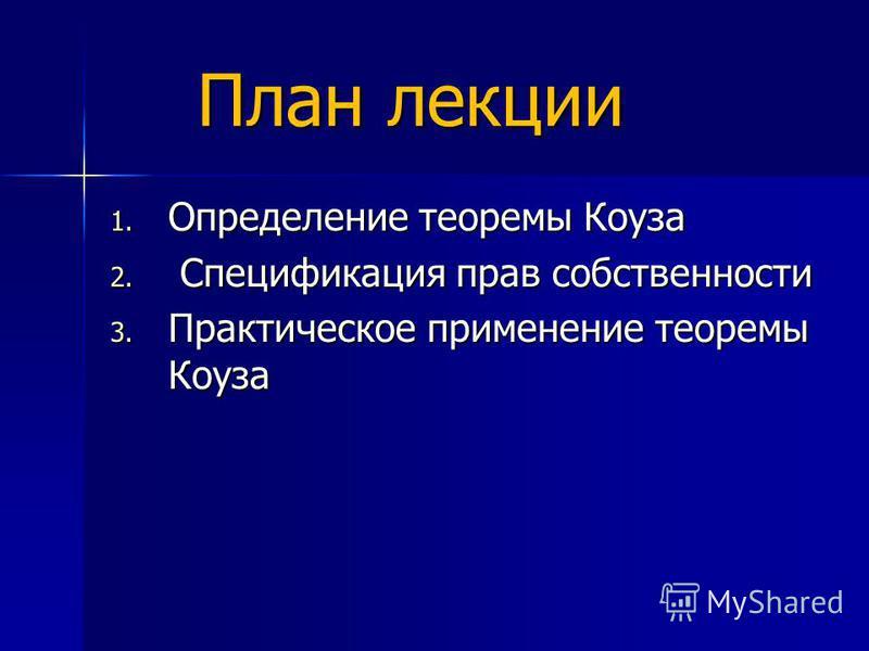 План лекции 1. Определение теоремы Коуза 2. Спецификация прав собственности 3. Практическое применение теоремы Коуза