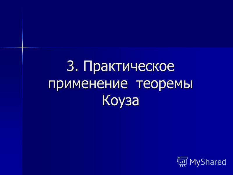 3. Практическое применение теоремы Коуза