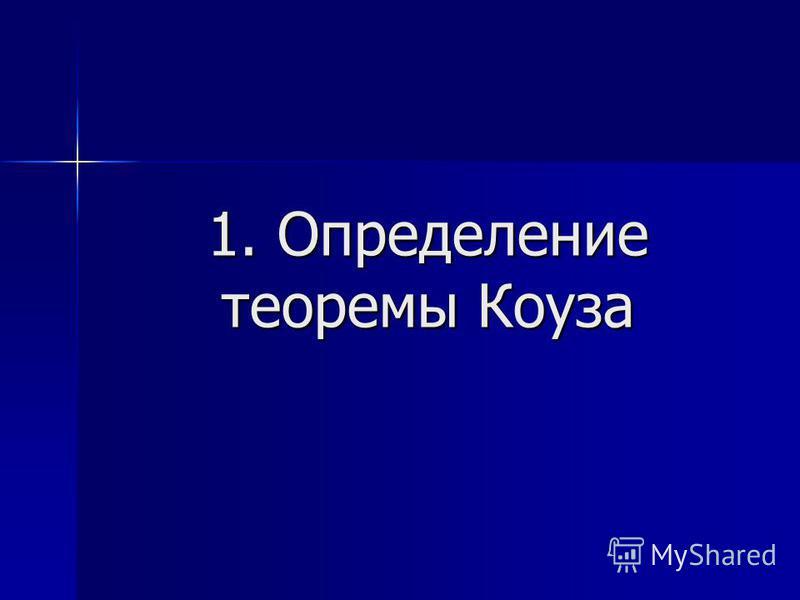 1. Определение теоремы Коуза