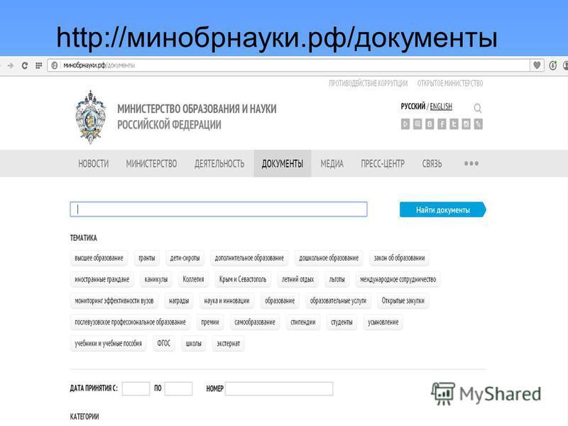 http://минобрнауки.рф/документы