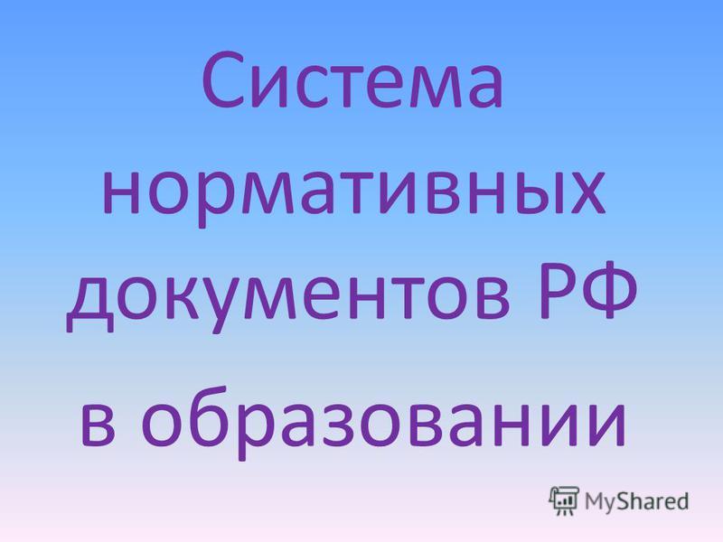 Система нормативных документов РФ в образовании
