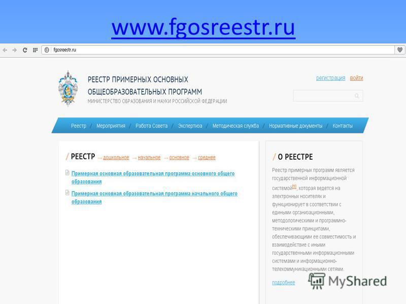 www.fgosreestr.ru