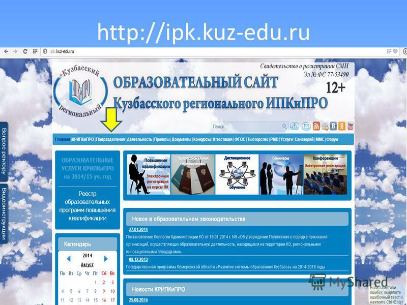 http://ipk.kuz-edu.ru