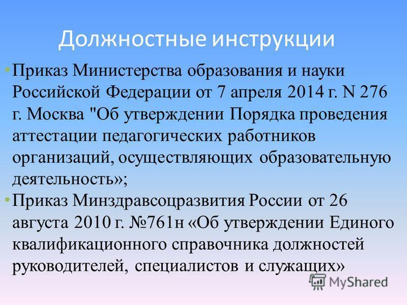 Приказ Министерства образования и науки Российской Федерации от 7 апреля 2014 г. N 276 г. Москва