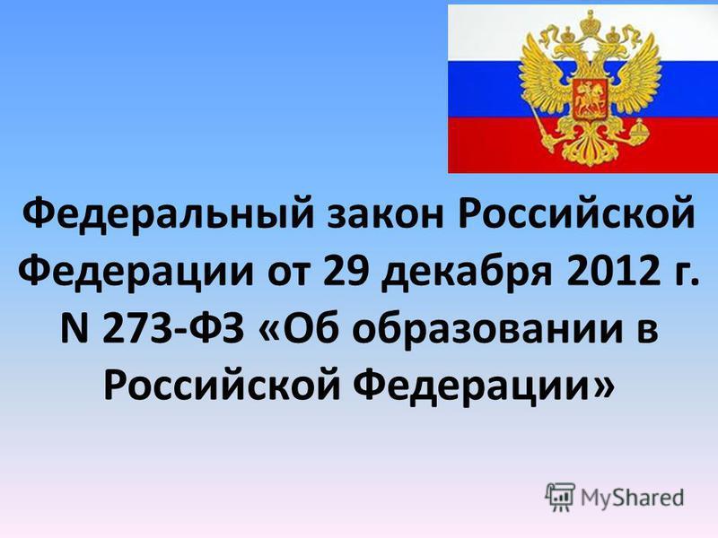 Федеральный закон Российской Федерации от 29 декабря 2012 г. N 273-ФЗ «Об образовании в Российской Федерации»