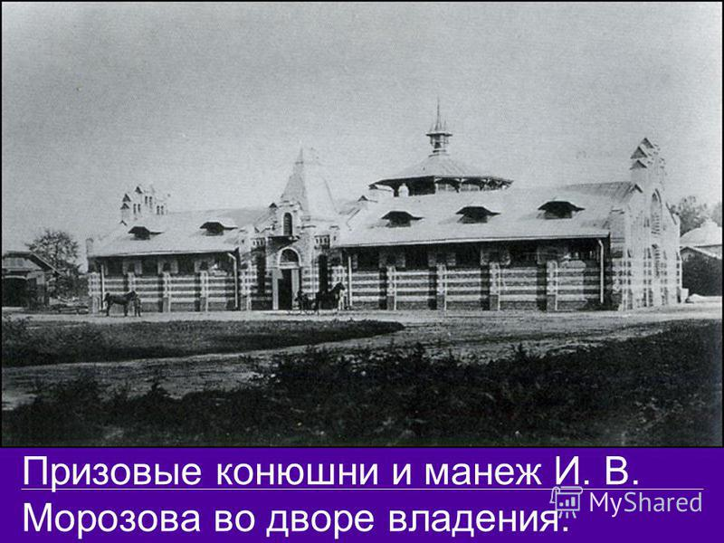 Призовые конюшни и манеж И. В. Морозова во дворе владения.