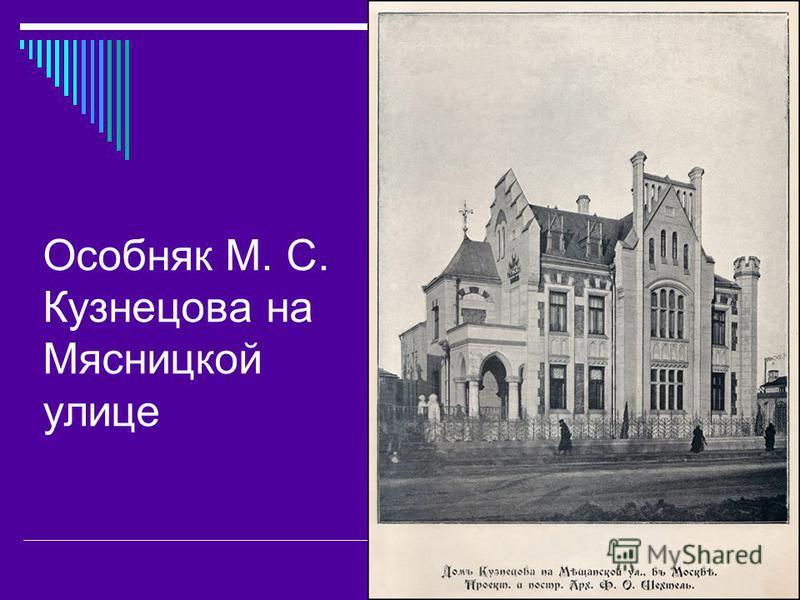 Особняк М. С. Кузнецова на Мясницкой улице