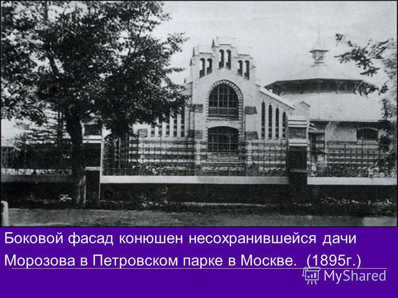 Боковой фасад конюшен несохранившейся дачи Морозова в Петровском парке в Москве. (1895 г.)