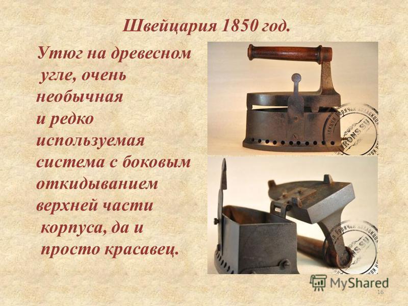 Швейцария 1850 год. Утюг на древесном угле, очень необычная и редко используемая система с боковым откидыванием верхней части корпуса, да и просто красавец. 16